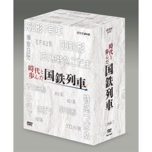 時代と歩んだ国鉄列車 DVD-BOX 全5枚【NHK DVD公式】|nhkgoods