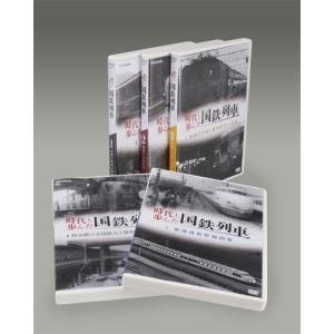 時代と歩んだ国鉄列車 DVD-BOX 全5枚【NHK DVD公式】|nhkgoods|02