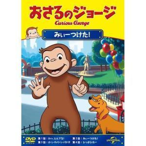 おさるのジョージ みぃーつけた! DVD 【NHK DVD公式】|nhkgoods