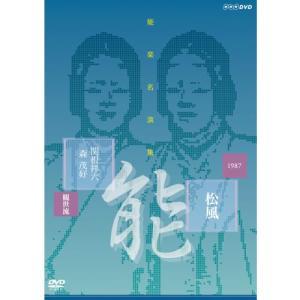 能楽名演集 能 『松風〜見留』 観世流 関根祥六 DVD