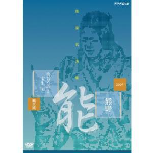能楽名演集 能 『熊野〜読次之伝・村雨留』 観世流 梅若六郎(玄祥) DVD