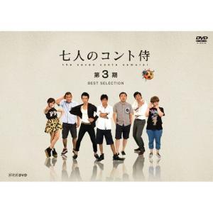 七人のコント侍 第3期 ベストセレクション 【NHK DVD公式】