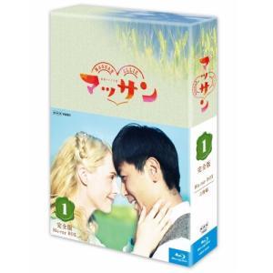 連続テレビ小説 マッサン 完全版 ブルーレイBOX1 全3枚...