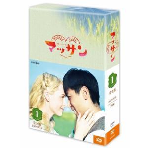 連続テレビ小説 マッサン 完全版 DVD-BOX1 全3枚【...