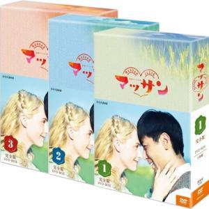 連続テレビ小説 マッサン 完全版 DVD-BOX 全3巻セット【NHK DVD公式】|nhkgoods