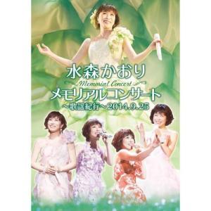 水森かおり メモリアルコンサート 〜歌謡紀行〜 2014.9.25 【NHK DVD公式】|nhkgoods