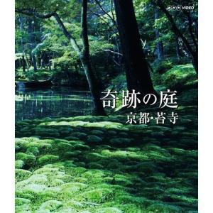 奇跡の庭 京都・苔寺