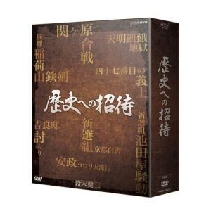 歴史への招待 DVD-BOX 全5枚【NHK DVD公式】
