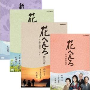花へんろ 〜風の昭和日記〜 DVD全4作セット