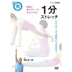 NHKまる得マガジン 1分ストレッチ 健康と美ボディーを手に入れる 【NHK DVD公式】|nhkgoods