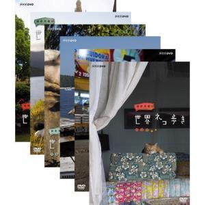 岩合光昭の世界ネコ歩き 第6弾 DVD 全6枚セット 【NHK DVD公式】|nhkgoods