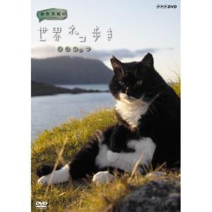 岩合光昭の世界ネコ歩き ノルウェー DVD 【NHK DVD公式】|nhkgoods