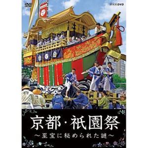京都・祇園祭 〜至宝に秘められた謎〜 【NHK DVD公式】|nhkgoods