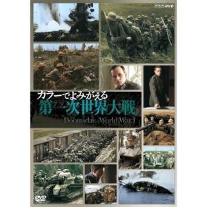 カラーでよみがえる第一次世界大戦 DVD-BOX 全3枚【NHK DVD公式】 nhkgoods