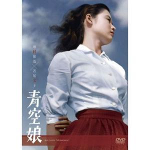 映画 青空娘 【NHK DVD公式】|nhkgoods