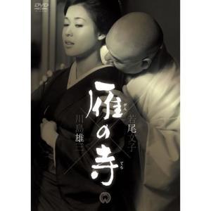 映画 雁の寺 【NHK DVD公式】|nhkgoods