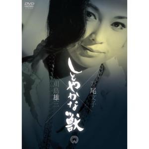 映画 しとやかな獣 【NHK DVD公式】|nhkgoods