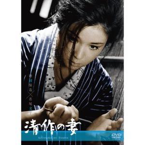 映画 清作の妻 【NHK DVD公式】|nhkgoods