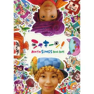 """人気子ども番組「シャキーン!」のDVD第4弾。 子どもたちを """"シャキーン!""""と目覚めさせて、楽し..."""