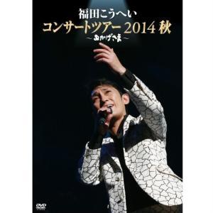 福田こうへいコンサートツアー2014秋〜おかげさま〜|NHKスクエア