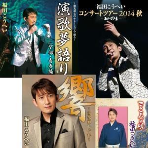 福田こうへい DVD「コンサートツアー2014秋」1枚&CD3枚セット|NHKスクエア
