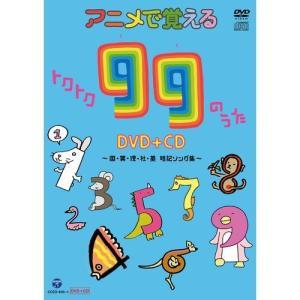 アニメで覚えるトクトク99のうた 〜国・算・理・社・英 暗記ソング集〜  DVD+CD