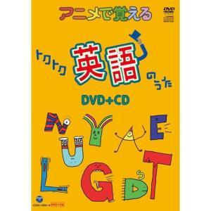 アニメで覚えるトクトク英語のうた DVD1枚+CD1枚