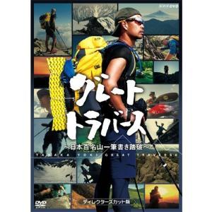 グレートトラバース 〜 日本百名山一筆書き踏破 〜 ディレクターズカット版 DVD 2枚【NHK DVD公式】