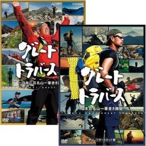 グレートトラバース1&2 DVD全8枚セット 【NHK DVD公式】