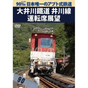 90‰ 日本唯一のアプト式鉄道 大井川鐵道井川線運転席展望 【NHK DVD公式】