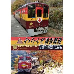 わたらせ渓谷鐵道 トロッコわっしー号運転席展望 【NHK DVD公式】
