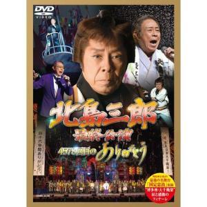 北島三郎最終公演 4578回目のありがとう DVD-BOX 全2枚セット|NHKスクエア