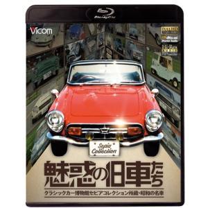 魅惑の旧車たち 〜クラシックカー博物館セピアコレクション所蔵・昭和の名車〜 ブルーレイ