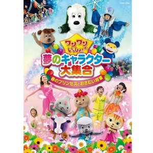 ワンワンといっしょ!  夢のキャラクター大集合『春のプリンセスとおさむい将軍』 【NHK DVD公式】