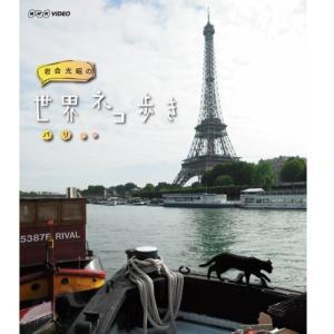 岩合光昭の世界ネコ歩き パリ