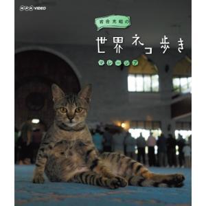 岩合光昭の世界ネコ歩き マレーシア ブルーレイ 【NHK DVD公式】 nhkgoods