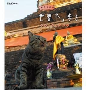 岩合光昭の世界ネコ歩き タイ・チェンマイ ブルーレイ 【NHK DVD公式】 nhkgoods