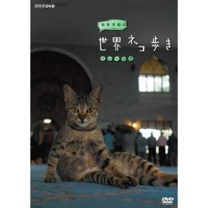 岩合光昭の世界ネコ歩き マレーシア DVD 【NHK DVD公式】|nhkgoods