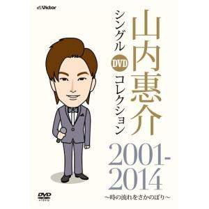 山内惠介 シングルDVDコレクション 2001-2014 【NHK DVD公式】|nhkgoods