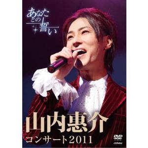 山内惠介コンサート2011〜あなたとの誓い〜