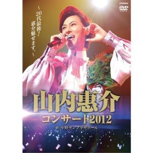 山内惠介コンサート2012〜20代最後!惠介魅せます。〜 DVD 【NHK DVD公式】 nhkgoods