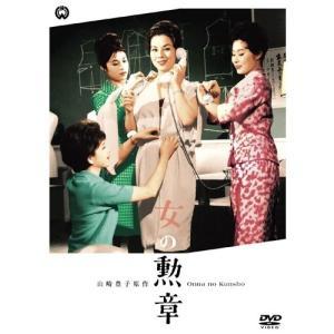 映画 女の勲章 DVD 【NHK DVD公式】|nhkgoods