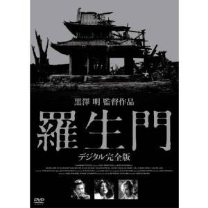 映画 羅生門 デジタル完全版 DVD 【NHK DVD公式】|nhkgoods