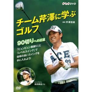 チーム芹澤に学ぶゴルフ 〜90切りへの近道〜 【NHK DVD公式】|nhkgoods