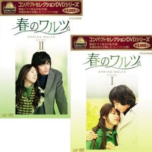 コンパクトセレクション 春のワルツ DVD-BOX 全2巻セット 【NHK DVD公式】|nhkgoods