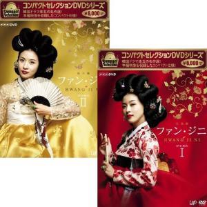 コンパクトセレクション ファン・ジニ DVDBOX 全2巻セット 【NHK DVD公式】|nhkgoods