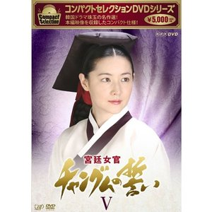 コンパクトセレクション 宮廷女官チャングムの誓い DVD-BOX V 全3枚【NHK DVD公式】|nhkgoods