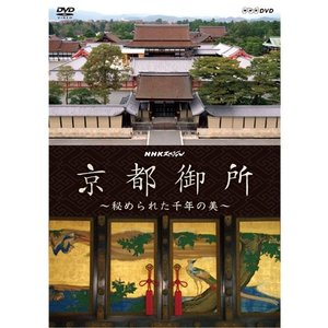 NHKスペシャル 京都御所 〜秘められた千年の美〜 DVD 【NHK DVD公式】 nhkgoods