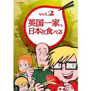英国一家、日本を食べる Vol.2 【NHK DVD公式】|nhkgoods