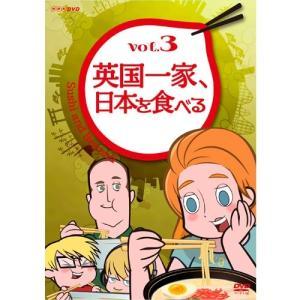 英国一家、日本を食べる Vol.3 DVD 【NHK DVD公式】 nhkgoods